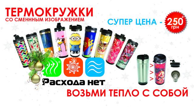 Термокружки, термосы, чашки, стаканы