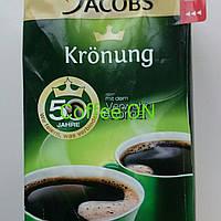 Кофе молотый Jacobs Kronung