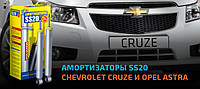 Задние амортизаторы SS20 для Chevrolet Cruze и Opel Astra J, Шевролет Круз и Опель Астра Ж cc20