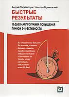 Быстрые результаты. 10-дневная программа повышения личной эффективности. А. Парабеллум, Н. Мрочковский