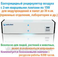 Рециркулятор воздуха ORBB-15х2 Osram