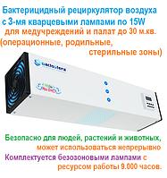 Рециркулятор воздуха ORBB-15х3 MAX EFFECT Osram