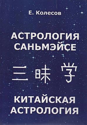 Астрология Саньмэйсе. Китайская астрология. Е. Колесов