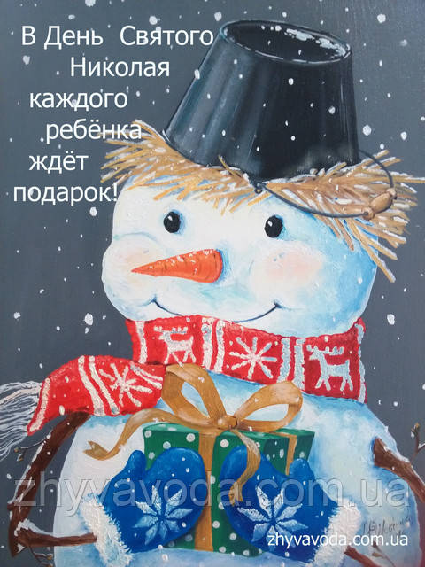 На День Святого Миколая кожну дитину чекає подарунок в нашому магазині на Франка 7!