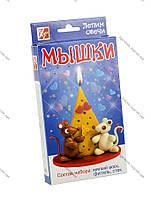 """Набор для лепки свечи """"Мышки"""" Луч"""