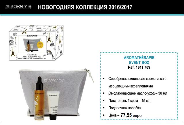 Баннер Новогодний набор Aromatherapie 2017