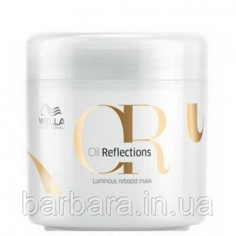 Маска для волос Wella Oil Reflections 150 мл