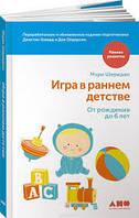 Игра в раннем детстве от рождения до 6 лет Шеридан М
