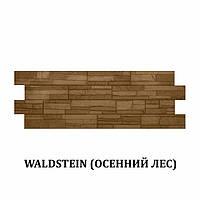 Фасадная панель DOCKE STEIN Песчаник Осенний лес (0,44 м2)