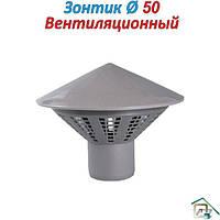 Зонт вентиляционный Ø 50