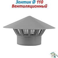 Зонт вентиляционный Ø 110