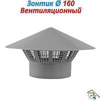 Зонт вентиляционный Ø 160