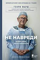 Не навреди. Истории о жизни, смерти и нейрохирургии Марш Г