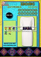 Заготовка на вышивку женского пояса ПЖ-19 (чёрный)