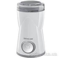 Кофемолка электрическая Sencor SCG1050WH