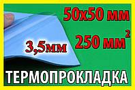 Термопрокладка С74 3,5мм 50х50 синяя термо прокладка термоинтерфейс для ноутбука термопаста