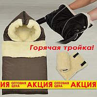 Зимний конверт на выписку + Муфта для рук + Прихватка для коляски