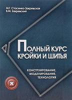 Маргарита Стасенко-Закревская Полный курс кройки и шитья: конструирование, моделирование, технология