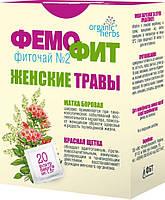 Фіточай Organic Herbs Фемофит №2 фільтр-пакети 1,5 г №20