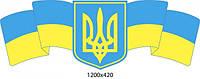 Державна символіка - 3795