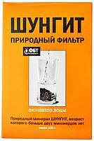 Природный фильтр-активатор воды Шунгит 150г