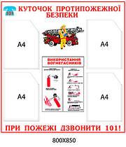Куточок протипожежної безпеки - 3796