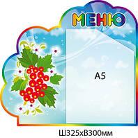 Меню Калинка А-5 - 3801