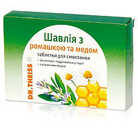 Шалфей с ромашкой и медом таблетки для рассасывания №24