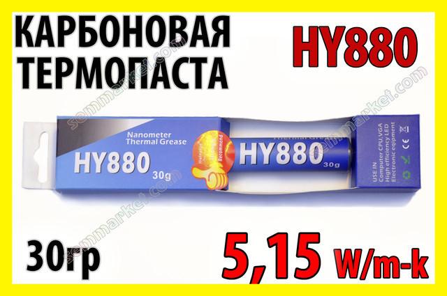 Термопаста HY880 x 30г BX 5,15W карбоновая Halnziye термопрокладка термоинтерфейс