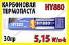 Термопаста HY880 x 30г. BX 5,15W карбоновая Halnziye термопрокладка термоинтерфейс