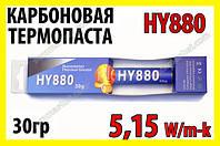Термопаста HY880 x 30г BX 5,15W карбоновая Halnziye термопрокладка термоинтерфейс, фото 1