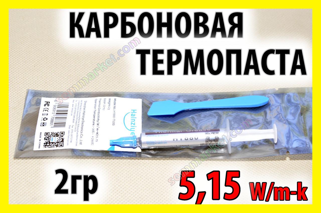 Термопаста HY880 набор 2г OP 5,15W карбоновая термо паста термопрокладка термоинтерфейс