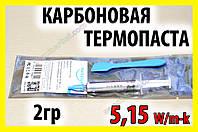 Термопаста HY880 _2гр OP 5,15WmK карбоновая термо паста термопрокладка термоинтерфейс
