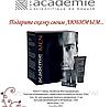 Набор Academie Men - Увлажнение
