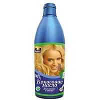 Кокосовое масло 100% ТМ Parachute косметическое средство для ухода за волосами и кожей 500мл