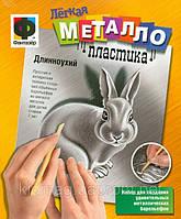 """Металлопластика """"Длинноухий"""""""