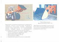 Погрузочное оборудование Т-156, ТО-18