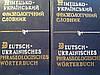 Немецко-украинский фразеологический словарь в двух томах.