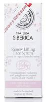 Восстанавливающая лифтинг-сыворотка для лица 30 мл. ECOCER, Natura Siberica (Швейцария),RBA /55-58 N