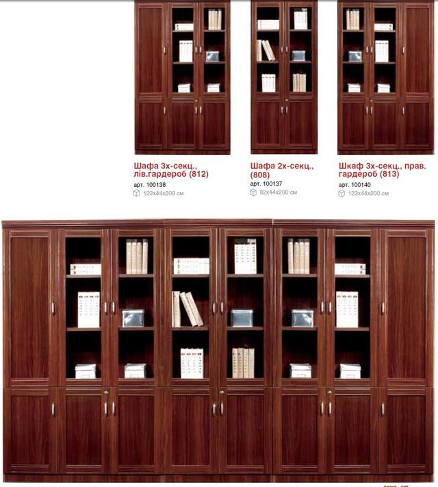 Шкаф офисный. Шкаф с лева гардероб (812) 3хсекции. Шкаф (808) арт: 100137))  2хсекции. Шкаф с права гардероб 813 3хсекции. Три разных серии шкафов можно смонтировать(объединить) вместе.