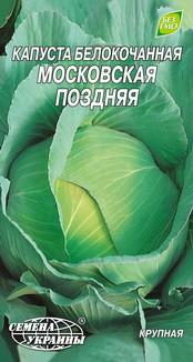 Евро Капуста б/к Московская поздняя 1г.