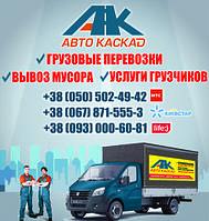 Перевозка из Черновцов в Киев, перевозки Черновцы Киев, грузоперевозки ЧЕРНОВЦЫ КИЕВ, переезд.