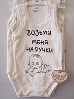 Детское боди-майка . 68-86.молочный. Оптом.