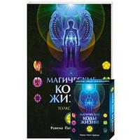 Магические коды жизни. Толкования. 64 карты. Ровена П. Крайдер