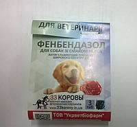 ФЕНБЕНДАЗОЛ 1 г ТАБЛЕТКИ со вкусом мяса (собаки) (№3) УКРВЕТБИОФАРМ
