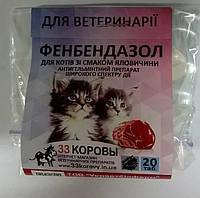 ФЕНБЕНДАЗОЛ 1 г ТАБЛЕТКИ со вкусом мяса (кошки) (№20) УКРВЕТБИОФАРМ