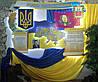 Президент країни на стенді Державної символіки