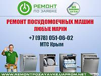 Ремонт посудомоечных машин СЕвастополь. РЕмонт посудомоечной машины в Севастополе на дому