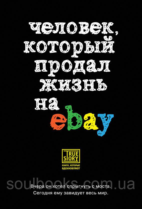 Человек, который продал жизнь на eBay.  Йэн Ашер