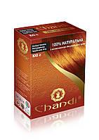 Индийская хна с добавлением лечебных трав Chandi (Чанди). (Рыжая краска)